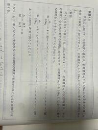 化学の計算問題です。 この問題において、ln8/ln2をどうやって計算しているのかがわかりません。どうやって計算しているのでしょうか。