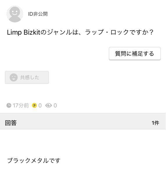 Limp Bizkitのことをブラックメタルと言ってる人についてどう思いますか?