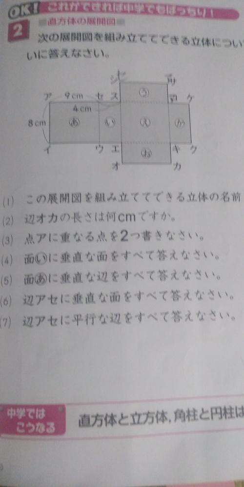 (6)についておしえてください。答え面いと面かになるのですが、面うではない理由がわかりません。なぜ 面う がちがうのかおしえてください。