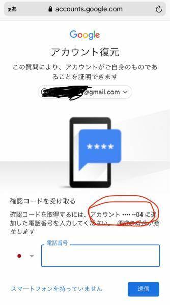 至急。 Googleアカウント復元について。 恐らくアカウントを乗っ取られてしまいました。 iPhoneの'セキュリティに関する勧告'の項目に 普段全く使用していないGoogleアカウントのパスワード変更を推奨されたため、 ログインしてパスワード変更しようとしたところ、 どうやら第三者から不正ログインがありパスワードが変更されていました。 復元しようと、Googleの手順に従って 過去に...