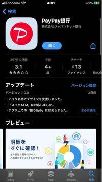 ジャパンネット銀行の名前がpaypay銀行にかわってるのはなぜですか?