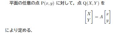 50枚差し上げます 1.Qが、Pを,原点を中心として tan^(-1)(4/3)だけ回転した点であるときの, Aを教えてください. 2.また、 QとPが,直線y=2xに関して線対称であるときの, Aを教えてください. ただし、Aは2次正方行列とする.