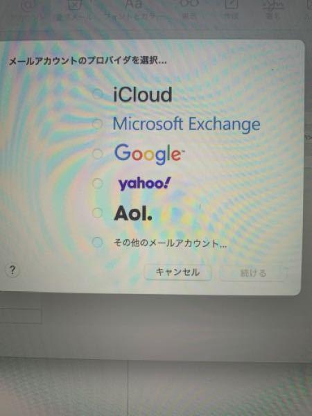 MacBook Airのメールアカウント追加が出来ないです。 iPhoneと同じメールアカウントを追加したいのですが、(@ezweb.ne.jpのやつです)メールアカウントのプロバイダで何を選択...