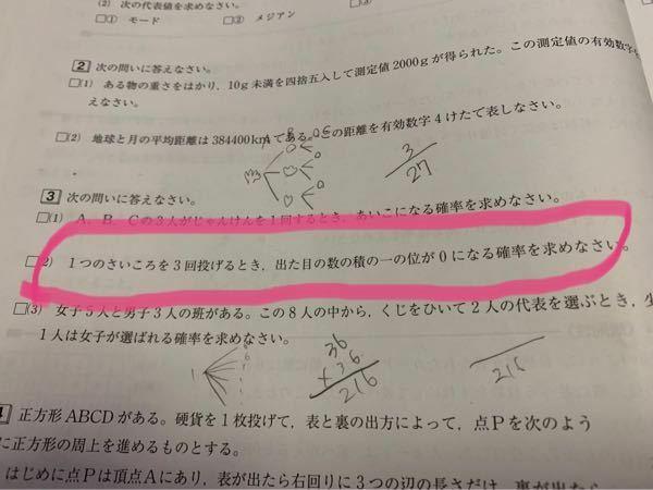中学生の娘が解き方が分からないようです。 中学生に分かりやすいように、解き方を教えてください m(_ _)m よろしくお願いします。 □3の(2)です。
