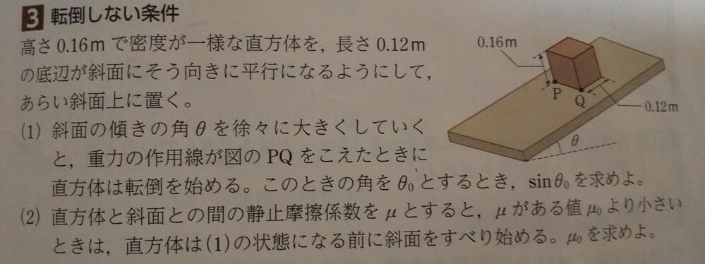 高校物理 力のつり合いの問題です。 (1)の問題から解けずつまっています。 解説の方よろしくお願いします。