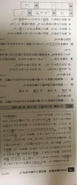 (4)あってるか教えてください! また他の設問もあってるか教えてください!
