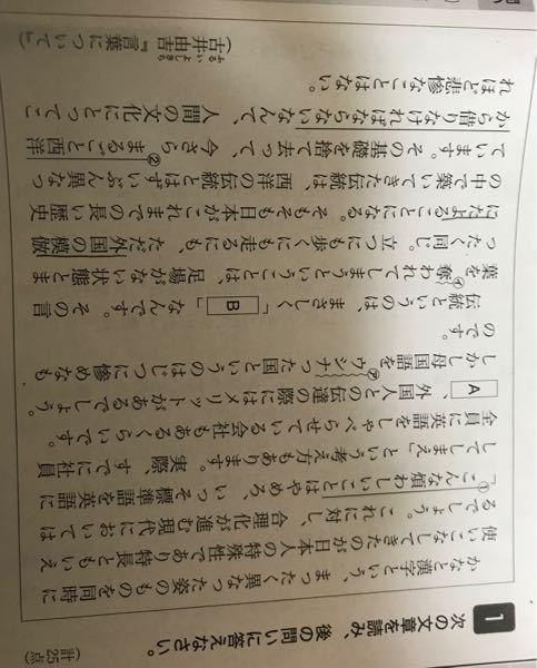 教えてください! (問題) 下線部①とはどのようなことか。次の( )にあてはまる言葉を文章中から三十字以内でさがし、はじめの五文字を答えよ。 日本人が( )こと。