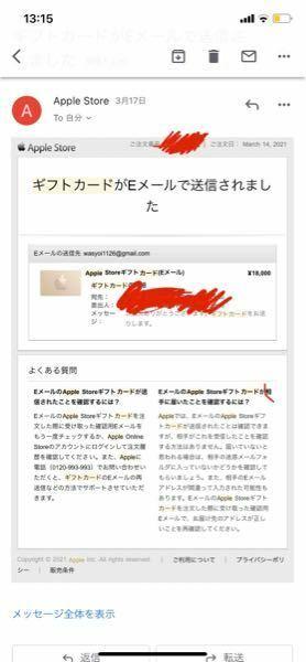Appleからギフトカードをメールで貰ったのですが、どうすれば使えるようになるのですか?