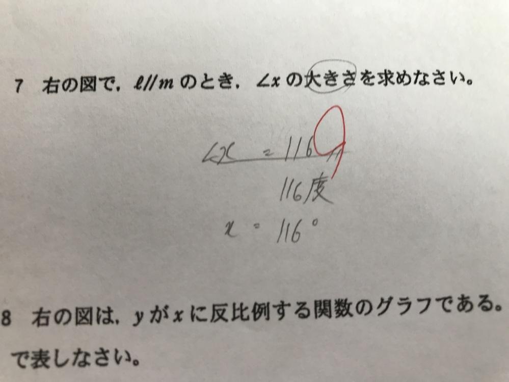 この問題の答え方で、上2つは模範解答にありました。3つ目は大丈夫ですか