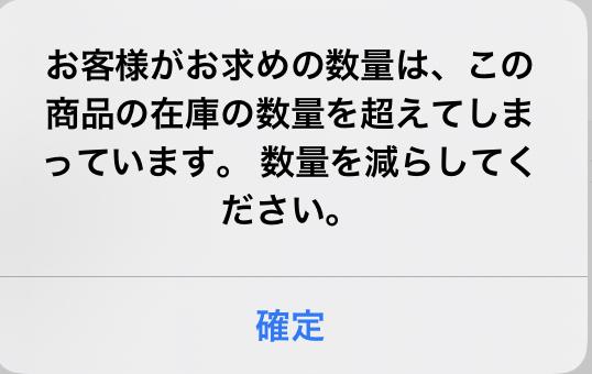 アリエクスプレスで貯めたコインを使い1円払うと商品を買うことができるところで商品を買おうとしたところ写真のような表示が出ました。 毎日試しても違う商品を選択しても写真の表示が出てきます。コインは...