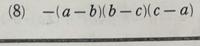 これは因数分解の答えなんですけどマイナスが外にある理由は何故ですか?最初からかけてしまって(b-a)(b-c)(c-a)ではダメなんですか?
