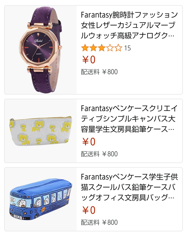 Amazonで送料別で無料の商品がありますが、何故ですか? また、2000円以上購入すれば送料無料ですよね?