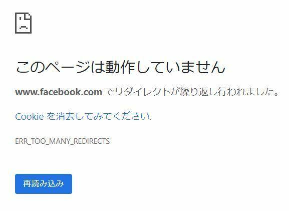 最近、増えているのですがFacebookで、特定のページを見ようとした際にエラー(画像参照)が発生します。 Facebookにログインした状態ではなく、YahooやGoogleなどの外部検索エンジンの検索結果から、ページを見ようとした場合に発生します。 正確に言うと、Facebookからログアウトした状態で名前の検索結果から、その名前のプロフィール一覧のFacebookページに行き、そのプ...