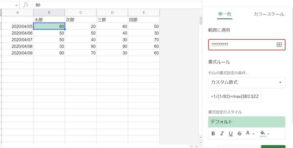 条件付き書式の範囲指定で最終列を動的に指定したい【Googleスプレッドシート】  添付の画像のシートを例にして説明します。  ・太郎、次郎・・・のメンバーが取った点数を毎日記録しているシートです。 ・毎日記録しているので、表は下に伸びていきます。 ・現在メンバーは四郎までの4人しかいませんが、不定期に増えていく予定です(五郎、六郎・・・)。 ★現在シートの最終列はE列ですが、メンバーの...