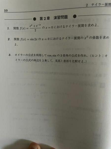 3問計算過程と答え教えてください! 1番早かった人をベストアンサーにします!