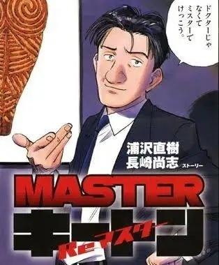 人生のマスターを目指すのならアジャイルであり、ベイスであるべきですか? ボクのことは、プロフェッサーではなく、マスターでけっこうですよ。