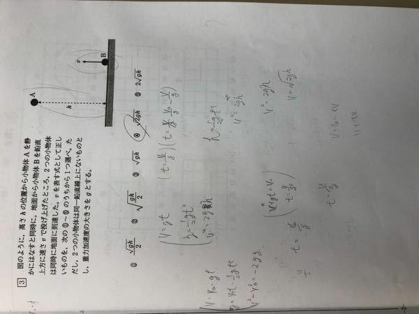 授業中にやったのですが、次の授業で答え合わせなので教えて欲しいです。いまいちわかりません