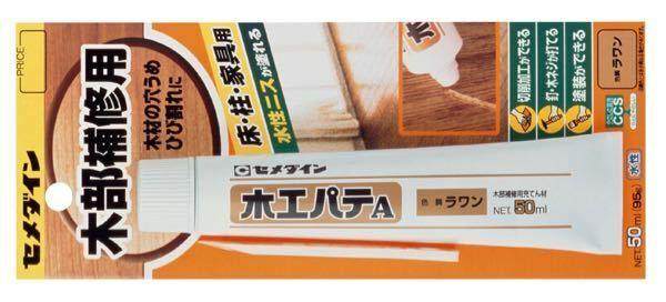 先日木工パテで補修した箇所があるのですが、訳があってその補修箇所のパテのみを綺麗に剥がしたいです。 極力削り取ることはしたくないので、何か綺麗に剥がれる方法ご存知でしたら教えて頂きたいです。 因みに使用したパテはセメダインの木工パテAというパテです。