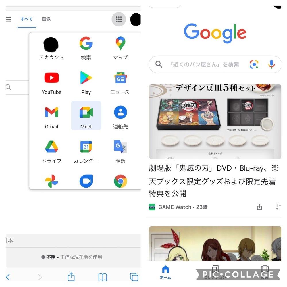 以下のはsafariからGoogleを開いた写真とGoogle(アプリ)の写真です。 safariからの方はYouTube、play、ニュース、Gmailなどが見れますが、Google(アプリ)の方はこれらのものは見られないのでしょうか?