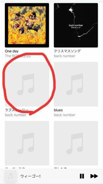 iPhone ミュージックの赤丸のところは編集できますか? 写真をつけたりetc