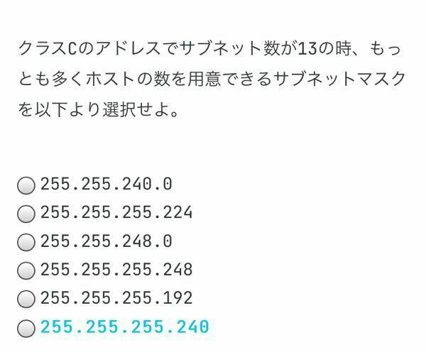 この問題でなぜサブネット数13に 必要なビット数がなぜ4と5なのか いまいちよく理解できません。 誰か教えてください。。