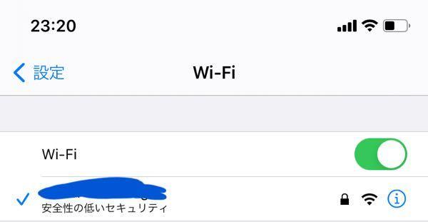 安全性の低いセキュリティについて。お家のWi-Fiなんですけど、Wi-Fiの下に安全の低いセキ...