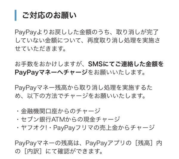 paypayの取り消し処理とはなんですか?? 出金は1回目は失敗したのですが2回目は成功しています。