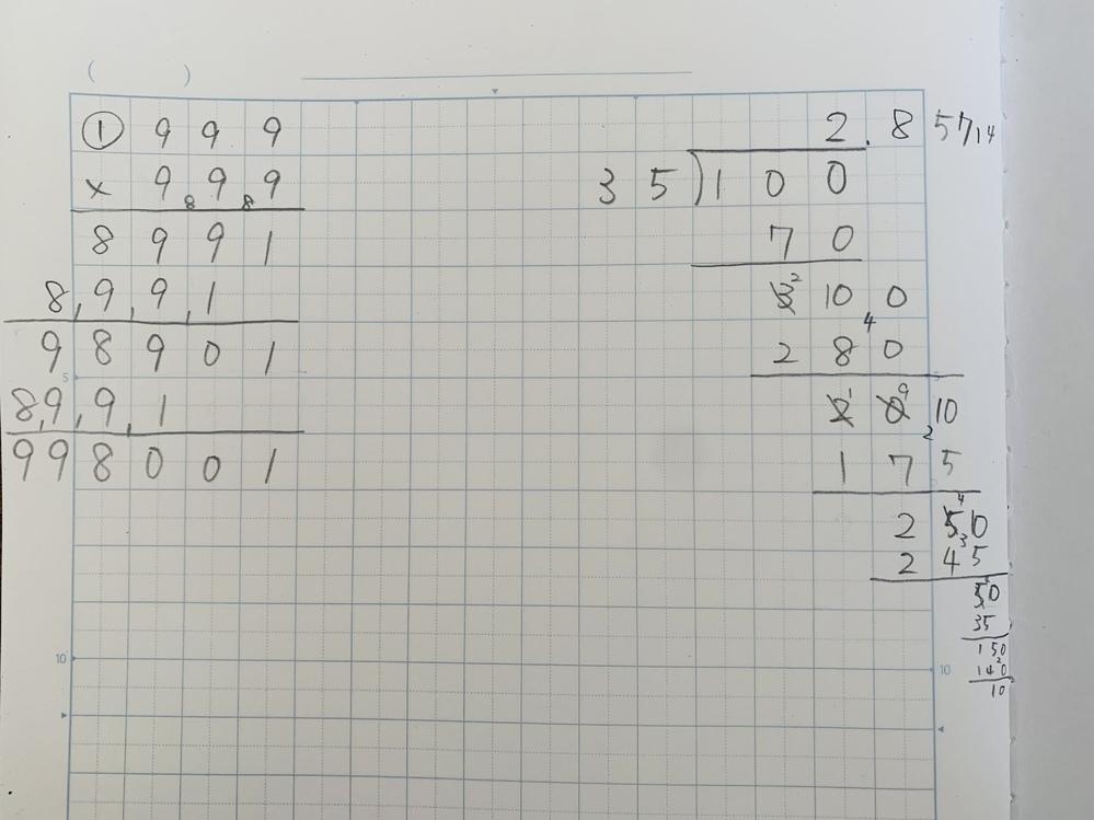 方眼ノートに筆算を書くのが難しいのですが、何か簡単にできるポイントはありますか? 算数ドリル等の問題をノートに書き写して筆算する場合、答えの桁数が多いと、掛け算なら左へ、割り算なら右へ、書く欄がどんどん増えていきますよね? 答えの桁数を見越して位置を確認しながら問題を書かないとノートがきれいに使えないので、とてもストレスになっているのですが、何か良い方法があるのでしょうか? 無知でお恥ずかし...