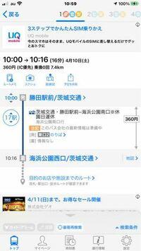 勝田駅からひたち海浜公園までの茨城交通バスは Suicaは使えますか?