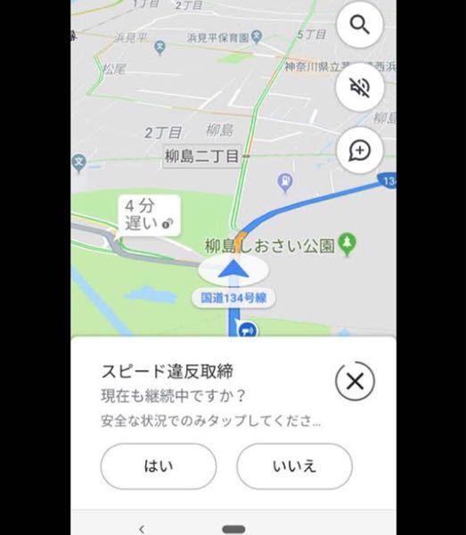 昨日Googleマップを使ってたらこのような表示が出ました メーター読みで60km制限の道を95.6km位で飛ばしていました その後不安になり30分後くらいに 同じところを80kmくらいの速...