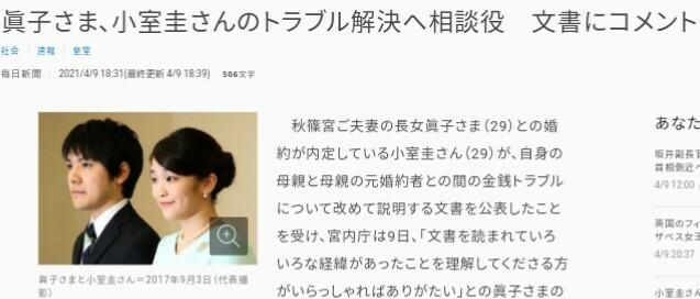 小室さんが文書を発表したことに続けて、眞子さんもコメント発表されました。 宮内庁の加地隆治皇嗣職大夫によると、 母親と元婚約者の金銭トラブルに際し、話し合いをせずに金を渡して解決する選択を取らない方針について、 >「(眞子さまの)意向が大きかったと聞いている」と述べた。 https://news.yahoo.co.jp/articles/904ff6990419ebf98061bca7764...