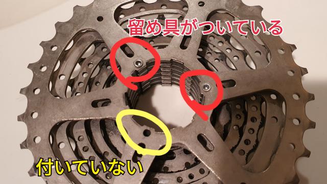 自転車のスプロケットについて スプロケットを洗浄するために外したのですが、裏側の留め具のようなものが2つだけしかついていないことに気づきました。 一つ付いていないせいか、スプロケット自体がカタカタとしてしまっています。 これはそういう仕様なのでしょうか? それとも欠陥品でしょうか? 品番はCS-HG41-8awです。 よろしくお願いいたします。