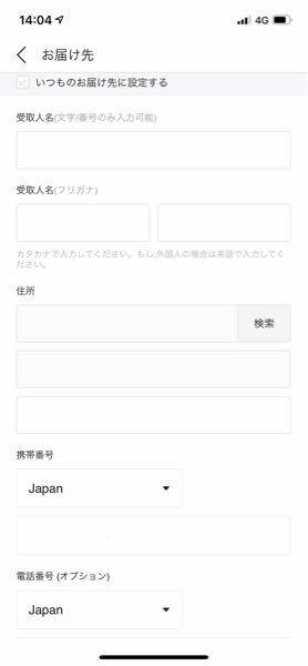 Qoo10で商品を購入したいのですが、郵便番号を入力の仕方を教えて頂けませんか?どこに入力すればいいのか分からなくて