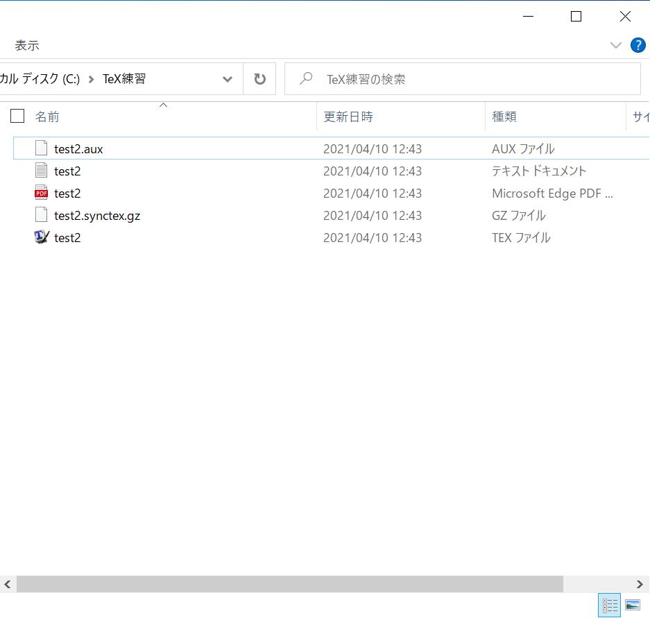LaTeXについての質問です. 事前情報: OSはwindows10.LaTeXは「美文書作成入門 改訂第8判」よりインストール. 質問: 本書の例にのっとり作成してみたのですが、保存した際に添付画像のように余分と思われるファイルが保存されてしまいます.保存されないような操作,設定を教えてください.