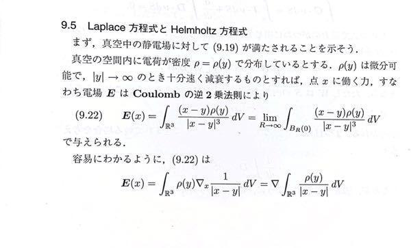 電場、電位について質問です 写真の下の数式の最後の式変形がよく分からないです 何をどうしたらこうなるのでしょうか ρ'は無視してるんですかね? ちなみにこれはR^3上の重積分を表してます (望月清・I.トルシン:数理物理の微分方程式,p134)