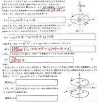 ビオサバールを使って円電流が作る磁束を求める問題です。 赤文字は途中まで自分が埋めたところですが、自信はありません。 正誤を教えていただけると幸いです。 また、最後の二問についてもご教授願いたいです