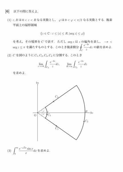 大学数学 複素解析・複素関数に関する問題です。 よろしくお願いします。