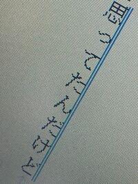 ワードで文を書いてるんですけど。 この青の線とか、赤い線が目障りです。  これはなんなんですか?