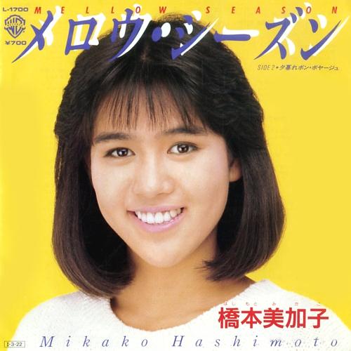 橋本美加子は売れましたか?