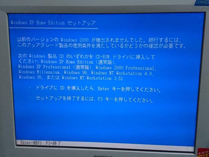 windows xp DSP版のディスクでも確認って通りますか?