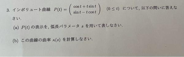 現代数学の課題が分かりません。 解き方を教えて下さい。よろしくお願いします。