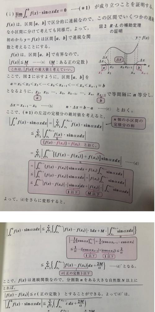 フーリエ解析のR-Lの補助定理についてわからない箇所があります。下の画像をご覧ください。 わからなかったのは、2番目の(下の方の)画像で線が引かれているところです!f(x)は連続関数なので......