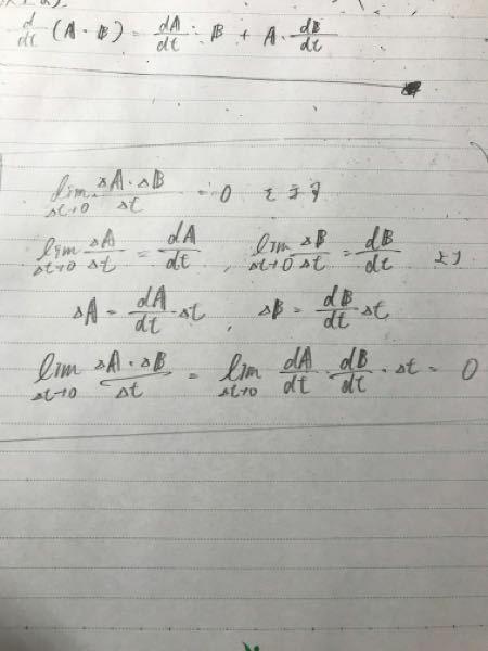 大学レベルの極限についてです。 2行目から3行目としてもよいと習ったのですが、2行目ではlimがついているので疑問が残っています。これについて教えてください