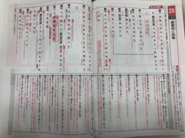 漢文についての質問です。 三国志より、「諸葛亮と孫権」というお話の問題を解いているのですが、話の内容が難しくて、全然頭に入らないのですが、どなたか噛み砕いて解説してくださいませんか。