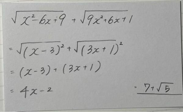 数学Iの問題です。(写真あり) ルートのついた因数分解の計算なんですけどなんで自分の答えが違うのか全く分かりません。 正解は右下に書いたものです。 どこから間違えてますか??
