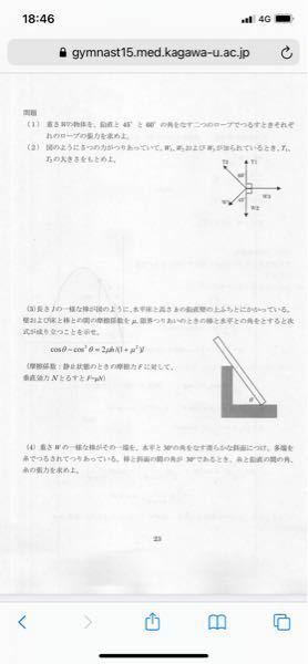(3)が分かりません教えてください! #物理猛者 #物理 #塾講師 #数学
