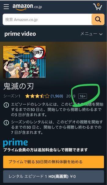 100コイン Amazonプライムビデオについてです。 この16+って何を意味しているのですか? 他のものは全てって書いてあるのに。