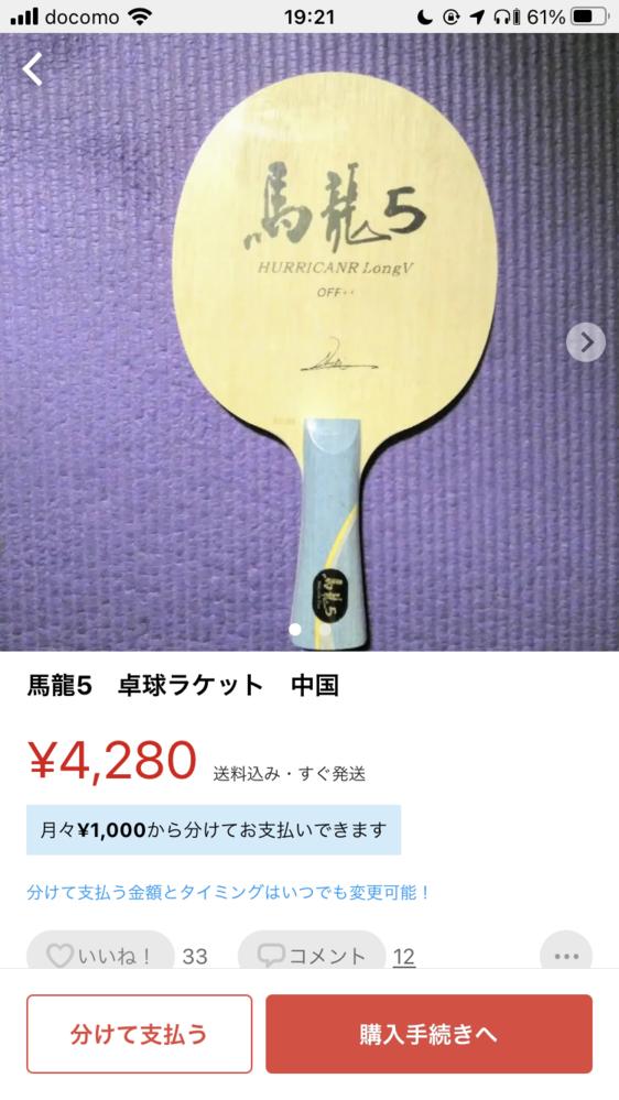 このラケットって正式なものですか? 見たこともないし、ネットで調べても出てきません、、、 おそらく審判長に許可を取れば大丈夫だと思うのですが、そもそもこのラケットの性能が分からないので教えてくれる方お願いします。