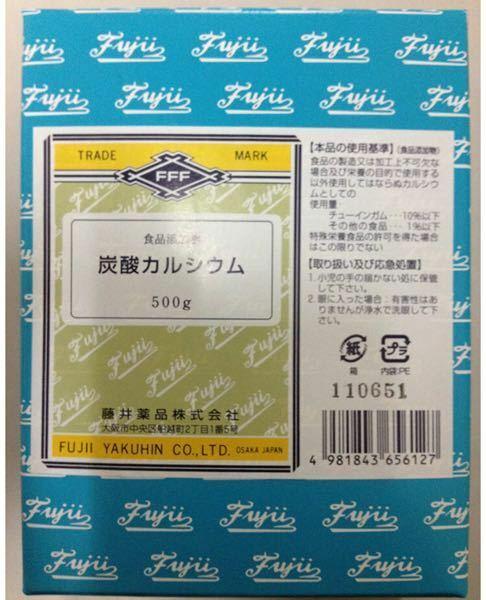 この商品は爬虫類のカルシウム剤として問題なく使用できますか? 炭酸カルシウム 500g 食品添加物 https://www.amazon.co.jp/dp/B006ZT0CXU/ref=cm_sw_r_cp_api_glc_i_KHJHTNHKSHF8RDAW1GPF