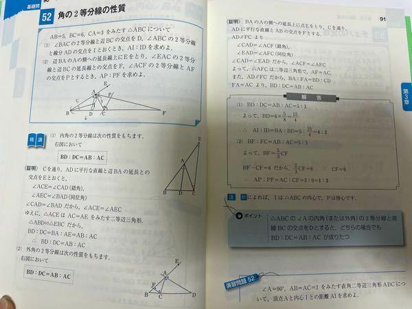 (2)の問題で、BF-CF=6だから2/3CF=6になるのは何故ですか?
